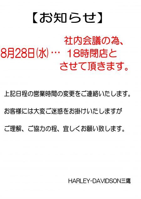 8月28日(水) 営業時間変更のお知らせ!!