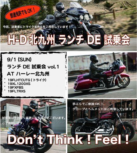 9月1日はH-D北九州のランチ DE 試乗会に行こう!