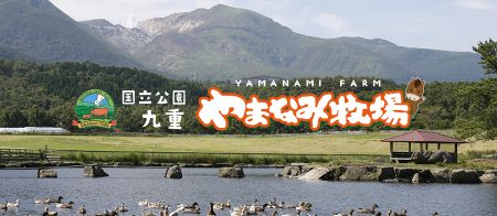 9月15日(日) 小倉チャプター・サンデーツーリングinやまなみ牧場