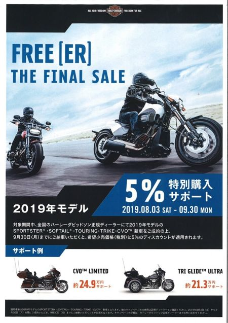 『FREE[ER]THE FINAL SALE』☆9/30まで