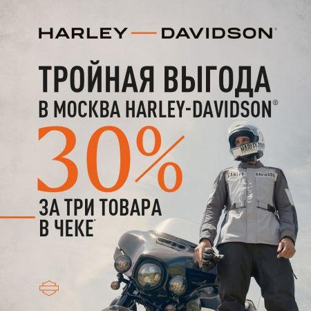 Тройная выгода в Москва Harley-Davidson: утроим скидку на одежду, аксессуары и запчасти за 3 и более товаров в чеке!