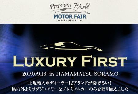 9/16(月祝)の「Premium World Motor Fair in ソラモ」に出展します!!