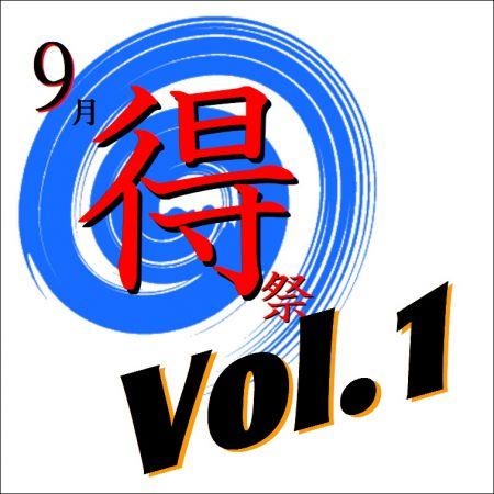 ハーレー新宿「9月得祭り」第1弾!!