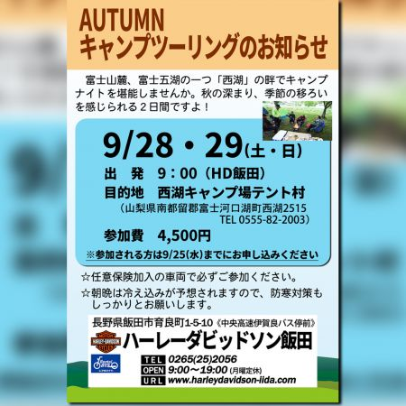 秋のキャンプツーリング 西湖のほとりへ 9/28・29