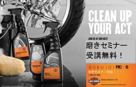 バイクの磨きセミナー開催!!!