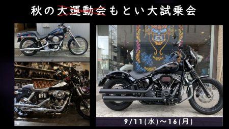 歴代エンジン乗り比べ試乗会 9/11~16