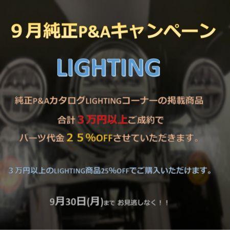 9月の純正パーツキャンペーン開催中!