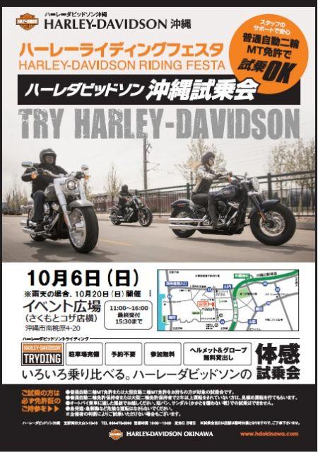 『ハーレーダビッドソン沖縄 大試乗会』開催決定!!