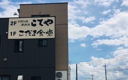 わらじカツーリング☆9/28
