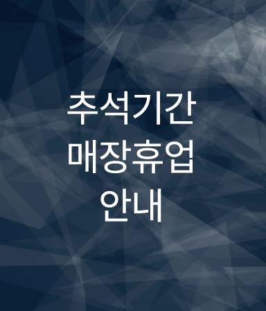추석연휴 중 매장운영 안내