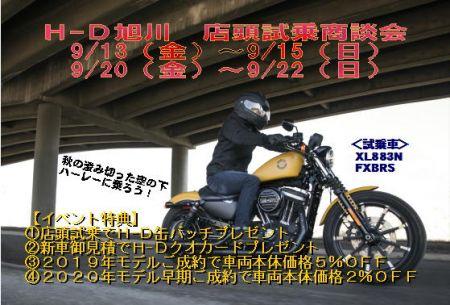 H-D旭川     店頭試乗商談会
