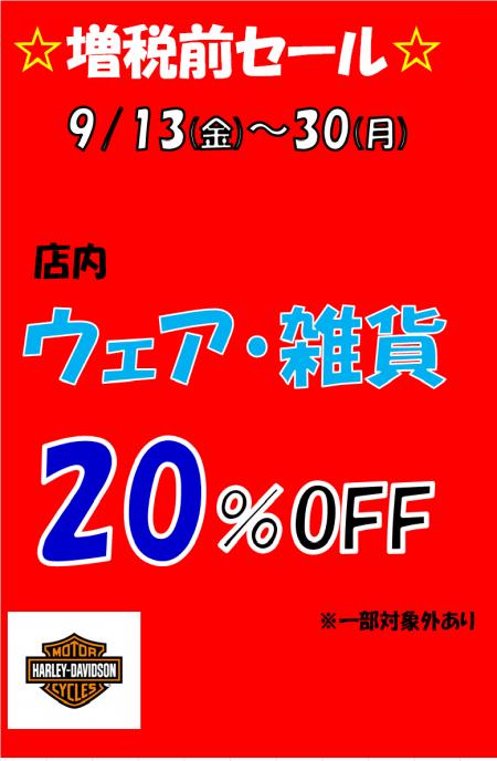 増税前セール☆