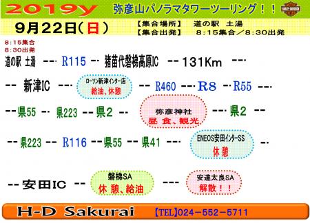 10月20日『弥彦山パノラマタワーツーリング』のお知らせ!