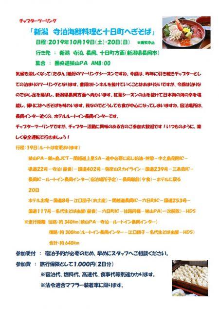 新潟 寺泊海鮮料理と十日町へぎそば