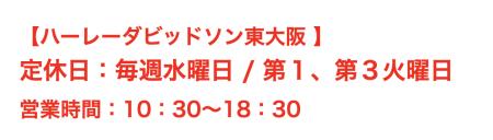 定休日・営業時間変更のお知らせ