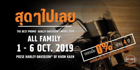 Harley-Davidson® Model 2019 จัดเต็มโปรโมชั่น ทุกรุ่น 1-6 ตุลาคมนี้ เท่านั้น ห้ามพลาด
