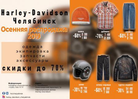 Сезонная распродажа Одежды и аксессуаров
