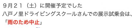 9/21(土)八戸ノドライビングスクールさんでの試乗会中止のお知らせ