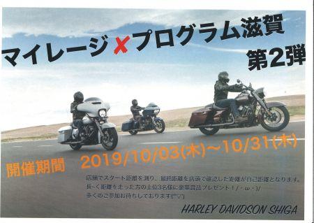 マイレージプログラム滋賀☆第2弾