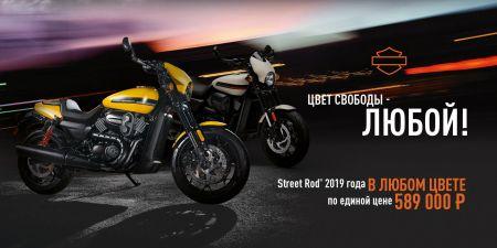Street Rod XG750A за 589.000