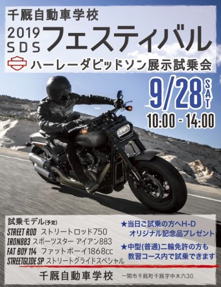 千厩自動車学校 2019SDSフェスティバル ハ-レ-ダビッドソン展示試乗会