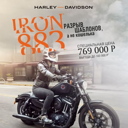 Супер-цена на IRON 883