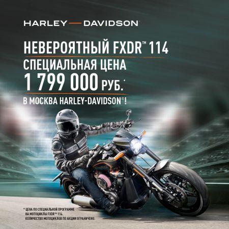 Мы укротили цену, чтобы ты укротил FXDR 114: невероятный пауэр-круизер за 1 799 000 руб.!