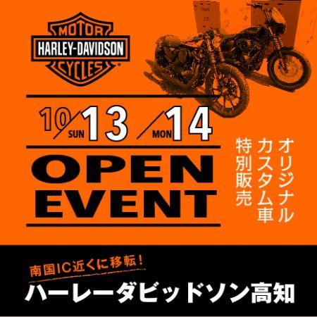 【10/13-14】ハーレーダビッドソン高知 移転OPENイベント開催!