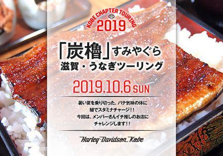 2019.10.6㈰!!!!!リベンジ!!!!!滋賀うなぎツーリング