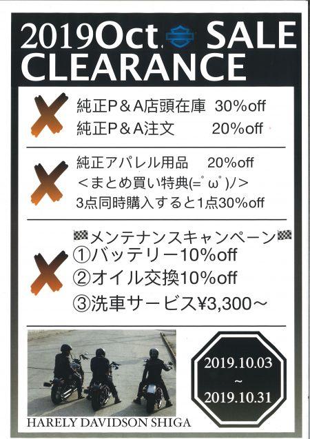 10月CLEARANCE SALE☆10/31まで
