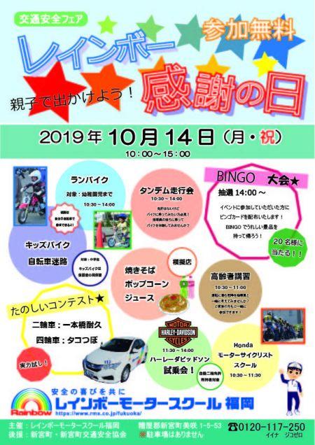2019年10月14日 レインボー感謝の日【臨時休業】