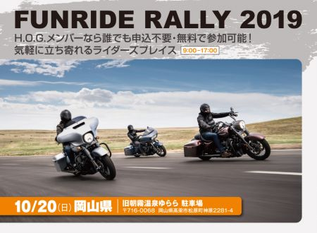2019ファンライドラリー in 岡山