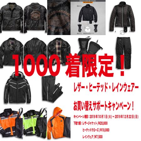 1000着限定!レザー・ヒーテック・レインウェア買い替えキャンペーン!