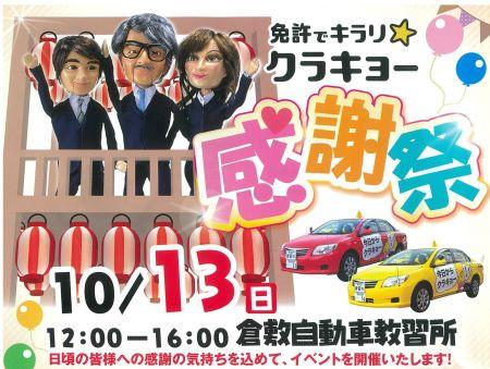 クラキョー感謝祭出店決定!!