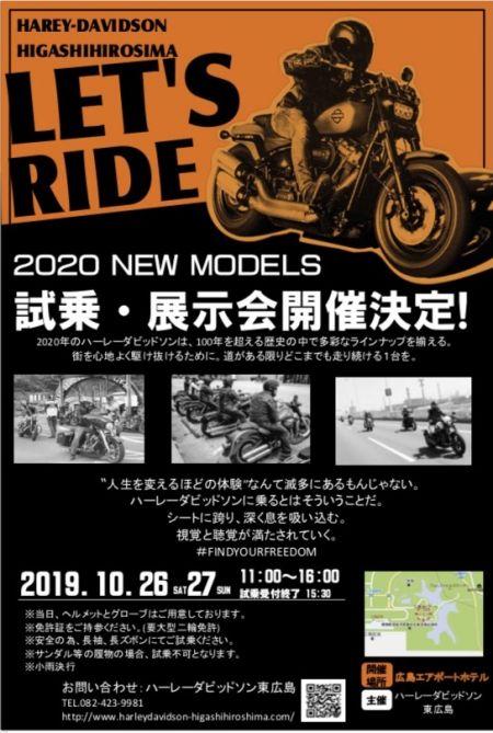 2019.10.26(土)27(日)2020試乗展示会in広島エアポートホテル
