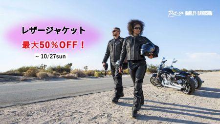 レザージャケット 最大50%OFF!  ~10/27 (日)
