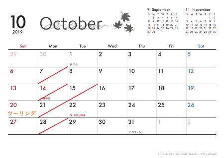 10月の営業予定