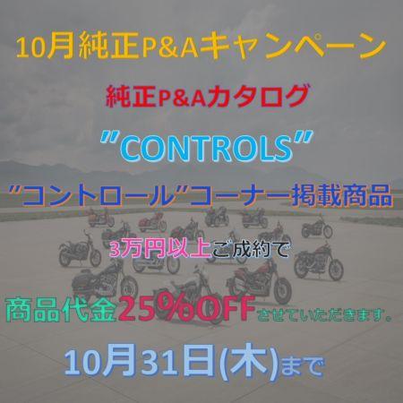 10月の純正パーツキャンペーン開催中!