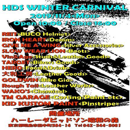HDS WINTER CARNIVAL 開催決定!!!