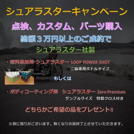 シュアラスターキャンペーン開催中!