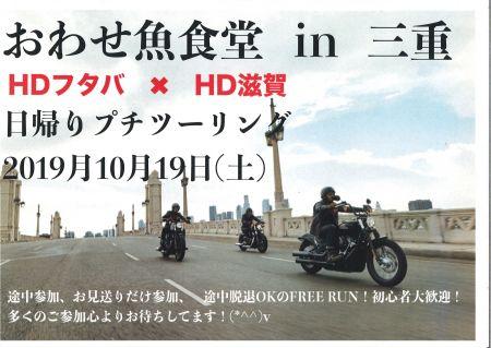 おわせ魚食堂ツーリング☆10/19(土)