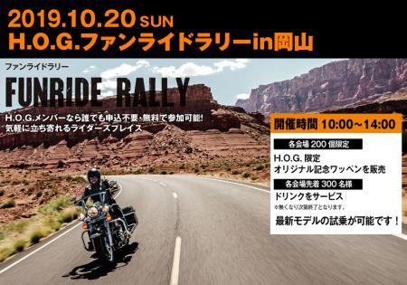 2019.10.20(日)H.O.G.ファンライドラリーin岡山