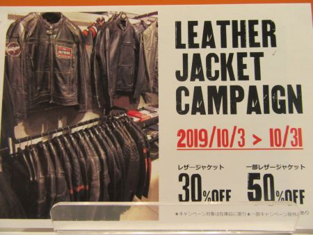 ★LEATHER JSCKET CAMPAIGN☆