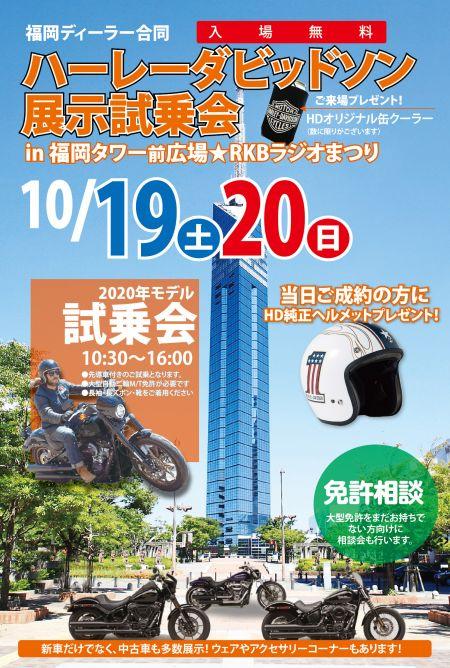 【臨時休業】ハーレーダビッドソン展示試乗会@福岡タワー