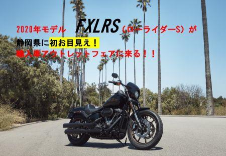 2020年 FXLRS(ローライダーS)がキラメッセぬまづに登場!