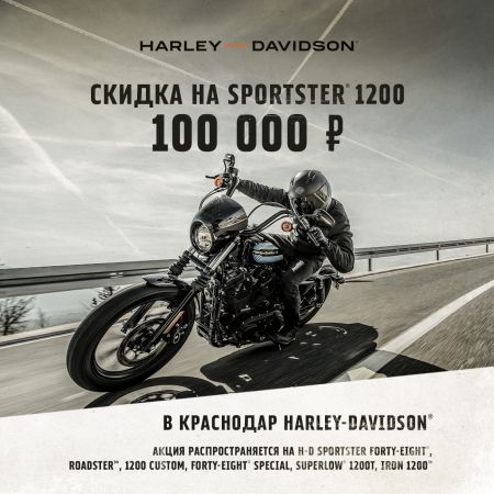 Sportster 1200 с выгодой 100 000 рублей!