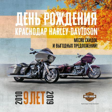 Краснодар Harley-Davidson — 9 лет: дарим подарки в честь дня рождения!