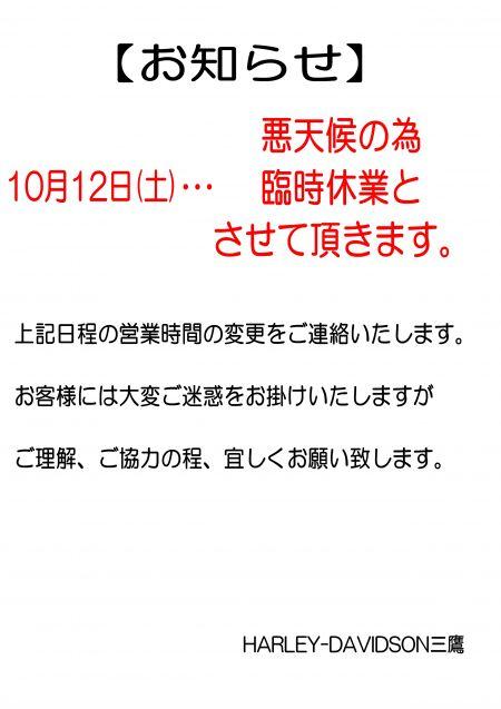 10月12(土) 臨時休業のおしらせ!