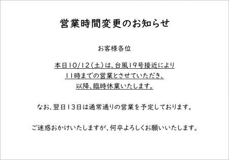10/12(土) 営業時間変更のお知らせ