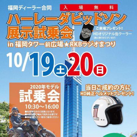 10/19(土)~10/20(日)福岡ディーラー合同ハーレー展示試乗会